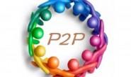 e租宝事件会成为中国p2p行业的分水岭吗?