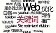 网络优化最佳关键词之10个技巧